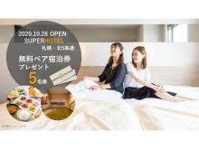 「スーパーホテル札幌・北5条通」の無料ペア宿泊券が当たるキャンペーン
