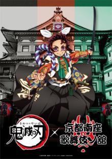 鬼滅の刃×歌舞伎がコラボ 京都・南座の展示イメージ&グッズ情報を公開