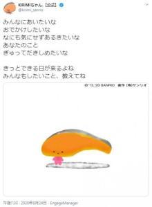 鮭のつぶやきに「泣きそう…」 サンリオの異端キャラ・KIRIMIちゃん.が放つパワーツイート