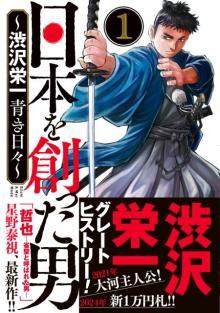 渋沢栄一の人生描いた漫画1巻発売 日本500社近くの企業設立に関わる