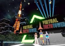 フワちゃん、バーチャル東京タワーに大興奮「もう本物じゃん!」