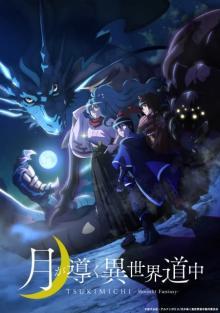 小説『月が導く異世界道中』来年TVアニメ化 出演は花江夏樹、佐倉綾音、鬼頭明里