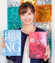 テレ東・田中瞳アナ、ドラマ『共演NG』出演 あの番組のあの設定で登場