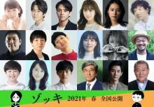 ピエール瀧、映画復帰が決定 『ゾッキ』吉岡里帆、倖田來未らキャスト18人発表