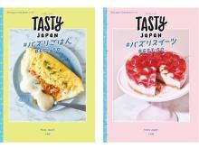 """""""映える・美味しい・バズる""""が揃った「Tasty Japan」の画期的レシピ本!"""