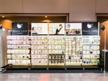 羽田空港にマスク専門店「Mask.com EXPRESS」が期間限定オープン!