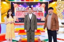 バナナマン&指原莉乃MCの「100点カラオケ」生特番 年始に3時間SP