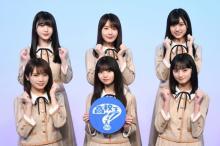 乃木坂46、新曲を『高校生クイズ』オンライン予選で初披露 参加高校生のみ視聴可能