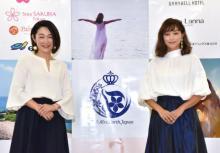 『ミセス・アース・ジャパン』で本田美奈子.さん表彰 生前の活動を評価