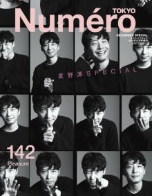 """星野源『Numero TOKYO』で28ページ大特集 """"10年で変わったこと""""語る、本人撮影写真も掲載"""