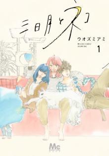 『三日月とネコ』コミックス第1巻発売 熊本舞台にネコの愛しい仕草など描く