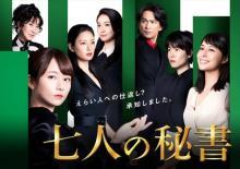 木村文乃主演『七人の秘書』初回視聴率 個人7.3%、世帯13.8%の好スタート