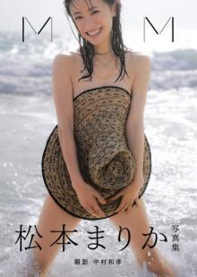 """松本まりか、写真集表紙は奇跡の""""帽子ブラ"""" 海から出るとき「隠せるものが近くになく…」"""