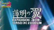 『ポケモン剣盾』SPアニメ「薄明の翼」11・5公開 制作スタッフ再集結