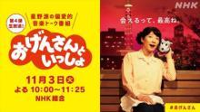星野源冠番組『おげんさんといっしょ』第4弾が11・3生放送