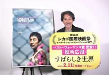 役所広司『シカゴ国際映画祭』で19年ぶり2度目の演技賞受賞 日本人唯一