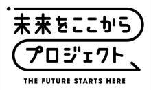 テレビ朝日、withコロナ時代を応援する「未来をここからプロジェクト」始動