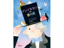"""夢を追い求めた""""童話の王様""""の伝記絵本『アンデルセンの夢の旅』発売"""