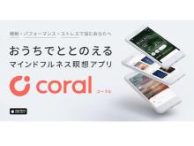 ストレス解消に!マインドフルネス瞑想アプリ「CORAL」iOS版が登場