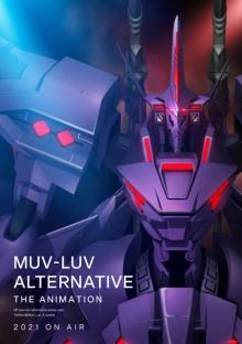 ゲーム『マブラヴ オルタネイティヴ』来年TVアニメ化 特報PVやティザービジュアル公開