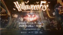 バーチャル上の渋谷でハロウィーンフェス開催 『ビットワールド』ライブで参加
