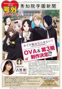 アニメ『かぐや様は告らせたい』第3期制作決定 来年に新作OVA発売も
