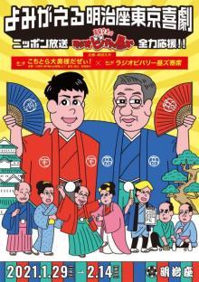 高田文夫「東京の笑いすべてをつめこみました」 夢の試みに伯山・志らく・爆笑問題ら出演