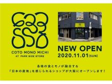 大阪靱公園の横に全国の逸品やテイクアウトメニューを扱う小さな売店が誕生