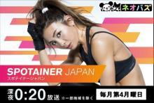 """トレーナー界の女王・AYA考案の過酷メニューで""""日本版スポテイナー""""を発掘"""