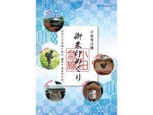 小田急沿線のおすすめ寺社を紹介する無料ガイドブック第3弾の配布が開始!