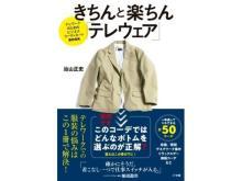 「はるやま」がテレワーク時代のコーディネートを紹介する書籍を発売!