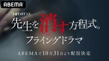 """田中圭主演『先生を消す方程式。』前代未聞の""""フライングドラマ""""が新登場"""