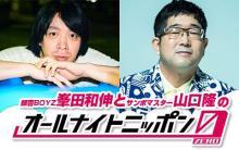 峯田和伸&サンボマスター山口隆、1年ぶり『ANN0』で「バッチバチにやってやります!!」」