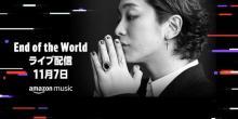 セカオワ世界展開名義「End of the World」11・7無料配信ライブ 初アルバム発売記念