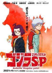 『ゴジラ』国内初の新作TVアニメ、PV&ビジュアル公開 来年4月放送開始