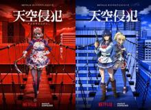 漫画『天空侵犯』アニメ化決定、Netflixで来年2月配信 キャストやティザーPVなど公開