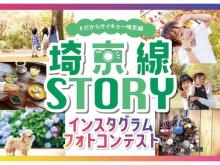 埼京線沿線の魅力を投稿して賞品GET!インスタグラムフォトコンテスト開催