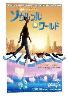 ディズニー&ピクサー映画『ソウルフル・ワールド 』12・25ディズニープラスで配信