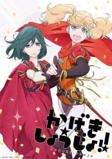 漫画『かげきしょうじょ!!』来年TVアニメ化 少女たちが未来のスター目指す物語