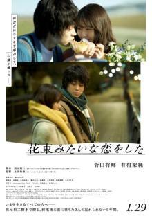 菅田将暉×有村架純W主演 映画『花束みたいな恋をした』予告映像解禁