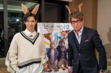 千葉雄大・哀川翔、うさ耳つけて映画『ピーターラビット2』来年2・5公開を発表