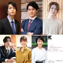 『社内マリッジハニー』追加キャスト決定 Da-iCE和田颯、押田岳らイケメン集結
