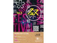 新しい生活様式に適応!千葉県佐倉市で地元の魅力あふれるイベントが開催