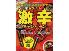 激辛で免疫力アップ!沖縄県北中城村が「キタナカ激辛キャンペーン」を開始