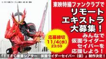 『仮面ライダーセイバー』リモート・エキストラを募集