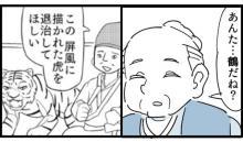 「昔話」がギャグマンガに? 一休さんや鶴の恩返しが予想外な展開に…作家に聞く4コマのこだわり