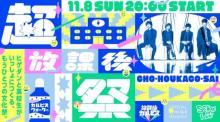 Official髭男dism、高校生を応援するオンライン文化祭 スペシャルライブも「みんなの放課後を応援」