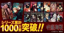 漫画『呪術廻戦』累計1000万部突破、1巻発売時から重版続く 新人作家として異例の売れ行き