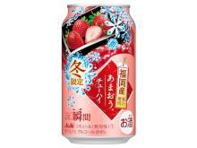 福岡産あまおう・青森産青りんごを使用した「アサヒチューハイ果実の瞬間」