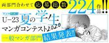 白泉社の学生漫画コンテスト結果発表 応募総数224作品